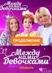 Между нами девочками 2 сезон (сериал 2019) 1-16 серия
