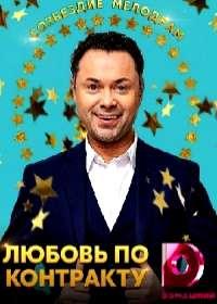 Любовь по контракту (сериал 2019) 1-4 серия