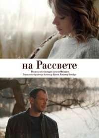 На рассвете (сериал 2019) 1-4 серия
