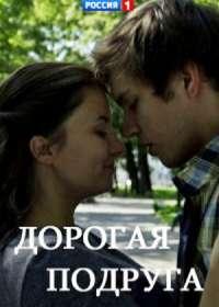 Дорогая подруга (сериал 2019) 1-4 серия