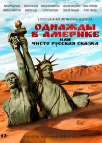 Однажды в Америке или чисто русская сказка (фильм 2019)