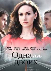 Одна на двоих (сериал 2019) 1-4 серия