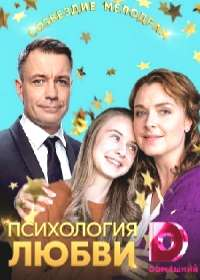 Психология любви (сериал 2019) 1-4 серия
