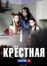 Крестная (сериал 2019) 1-4 серия