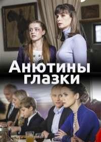 Анютины глазки (сериал 2019) 1-4 серия