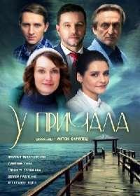 У причала (сериал 2019) 1-4 серия