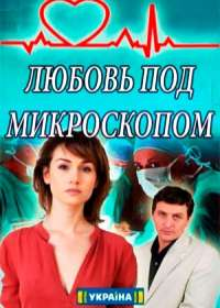 Любовь под микроскопом (сериал 2019) 1-4 серия