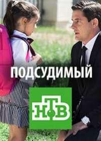 Подсудимый (сериал 2019) 1-16 серия