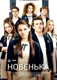 Новенькая (сериал 2019) 1-20 серия