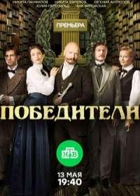Победители (сериал 2019) 1-10 серия