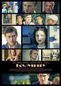 Кумир (сериал 2019) 1-8 серия