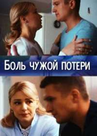 Боль чужой потери (сериал 2019) 1-4 серия