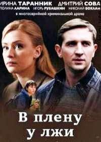В плену у лжи (сериал 2019) 1-4 серия