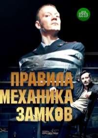Правила механика замков (сериал 2019) 1-2 серия