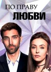 По праву любви (сериал 2019) 1-8 серия