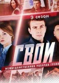 Свои 3 сезон (сериал 2020) 1-24 серия