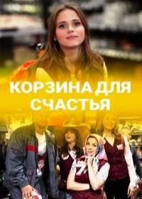 Корзина для счастья (сериал 2020) 1-4 серия