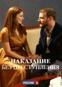Наказание без преступления (сериал 2020) 1-4 серия