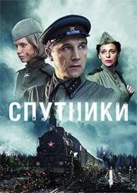Спутники (сериал 2020) 1-8 серия