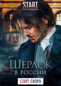 Шерлок в России (сериал 2020) 1-8 серия