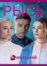 Рысь (сериал 2020-Украина) 1,2,3,4 серия