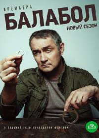 Балабол 4 сезон (сериал 2020) 1-20 серия