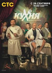 Кухня. Война за отель 2 сезон (сериал 2020) 1-21 серия