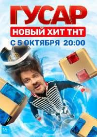 Гусар (сериал 2020) 1,2,4,6,8,13,15-20 серия