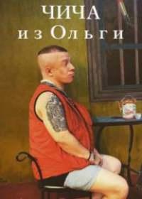 Чича из Ольги (сериал 2020) 1-21 серия