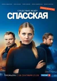 Спасская (сериал 2020) 1-16 серия