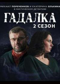 Гадалка 2 сезон (сериал 2020) 1-16 серия
