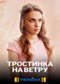 Тростинка на ветру (сериал 2020) 1-4 серия