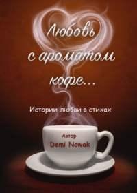 Любовь с ароматом кофе (сериал 2020) 1-4 серия