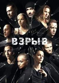 Взрыв (сериал 2020) 1-16 серия