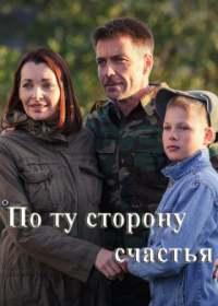 По ту сторону счастья (сериал 2020) 1-4 серия