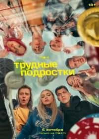 Трудные подростки 2 сезон (сериал 2020) 1-8 серия
