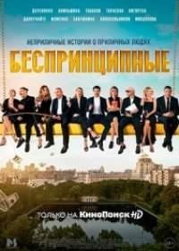 Беспринципные (сериал 2020) 1-8 серия