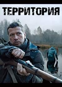 Территория (сериал 2020) 1-8 серия