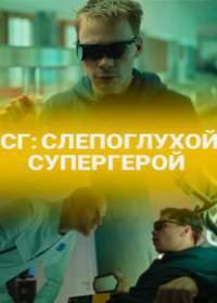 СГ: Слепоглухой / Супергерой (сериал 2020)