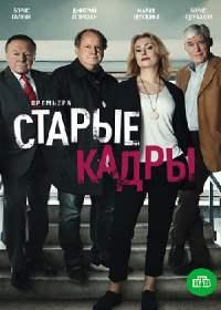 Старые кадры (сериал 2020) 1-20 все серии