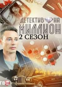Детектив на миллион 2: Жертвы искусства (сериал 2020) 1-2 серия