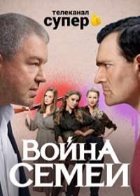 Война семей 2 (сериал 2020) 1-20 серия