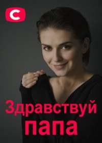 Здравствуй, папа! (сериал 2020) 1-4 серия