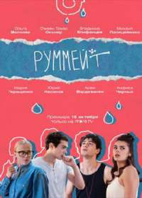 Руммейт (сериал 2020) 1-8 серия