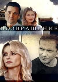 Возвращение (сериал 2020) 1-16 серия