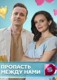 Пропасть между нами (сериал 2020) 1-4 серия