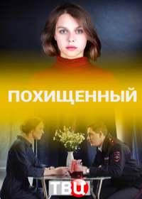 Похищенный (сериал 2020)