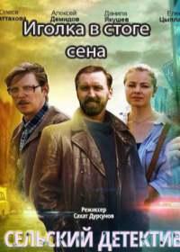 Сельский детектив 3. Иголка в стоге сена (сериал 2020) 1-4 серия