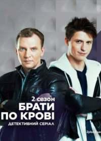 Братья по крови 2 сезон (сериал 2020) 1-12 серия
