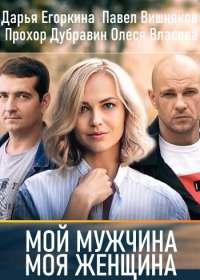 Мой мужчина, моя женщина (сериал 2020) 1-12 серия